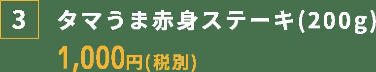 3 タマうま赤身ステーキ(200g) 1,000円(税別)