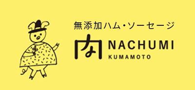 肉NACHUMI